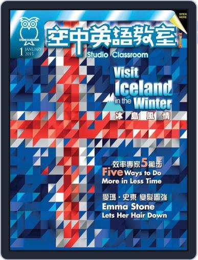 Studio Classroom 空中英語教室 (Digital) December 17th, 2014 Issue Cover