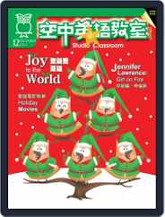 Studio Classroom 空中英語教室 (Digital) Subscription November 18th, 2014 Issue