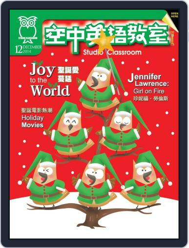 Studio Classroom 空中英語教室 (Digital) November 18th, 2014 Issue Cover