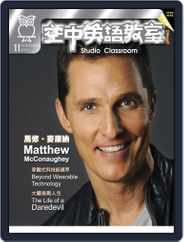 Studio Classroom 空中英語教室 (Digital) Subscription October 17th, 2014 Issue