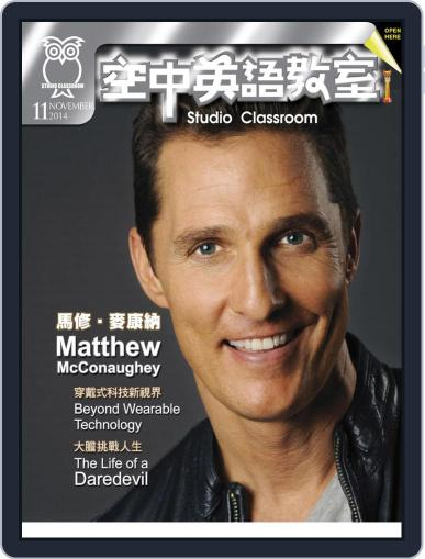 Studio Classroom 空中英語教室 (Digital) October 17th, 2014 Issue Cover