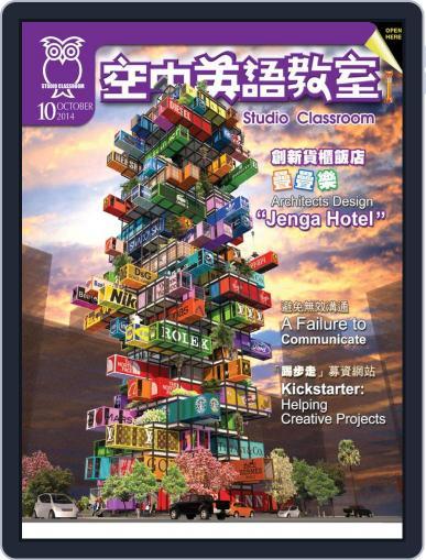 Studio Classroom 空中英語教室 (Digital) September 18th, 2014 Issue Cover