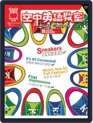 Studio Classroom 空中英語教室 (Digital) Subscription August 17th, 2014 Issue