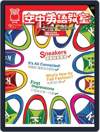 Studio Classroom 空中英語教室 (Digital) August 17th, 2014 Issue Cover