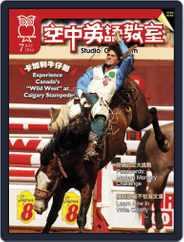 Studio Classroom 空中英語教室 (Digital) Subscription June 17th, 2014 Issue