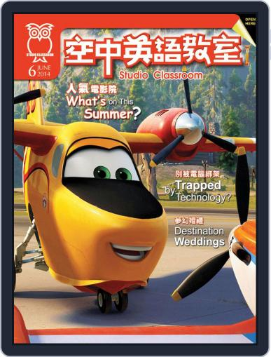 Studio Classroom 空中英語教室 (Digital) May 15th, 2014 Issue Cover