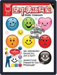 Studio Classroom 空中英語教室 (Digital) Subscription April 17th, 2014 Issue