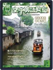 Studio Classroom 空中英語教室 (Digital) Subscription March 17th, 2014 Issue