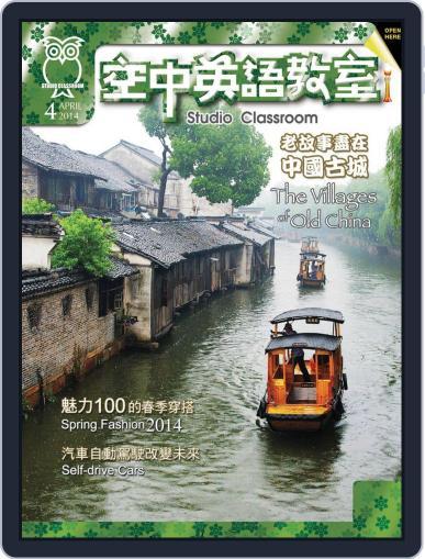 Studio Classroom 空中英語教室 (Digital) March 17th, 2014 Issue Cover