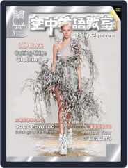 Studio Classroom 空中英語教室 (Digital) Subscription February 17th, 2014 Issue