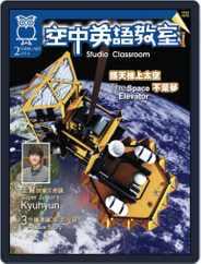 Studio Classroom 空中英語教室 (Digital) Subscription January 16th, 2014 Issue