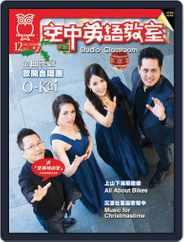 Studio Classroom 空中英語教室 (Digital) Subscription November 17th, 2013 Issue