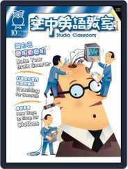 Studio Classroom 空中英語教室 (Digital) Subscription September 18th, 2013 Issue