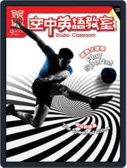 Studio Classroom 空中英語教室 (Digital) Subscription August 18th, 2013 Issue