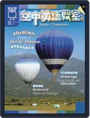 Studio Classroom 空中英語教室 (Digital) Subscription July 17th, 2013 Issue
