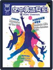 Studio Classroom 空中英語教室 (Digital) Subscription June 17th, 2013 Issue