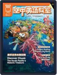 Studio Classroom 空中英語教室 (Digital) Subscription May 17th, 2013 Issue