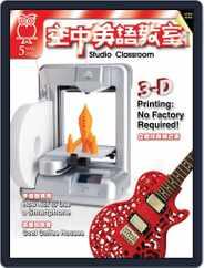 Studio Classroom 空中英語教室 (Digital) Subscription April 18th, 2013 Issue