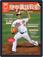Studio Classroom 空中英語教室 (Digital) Subscription March 17th, 2013 Issue