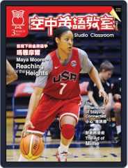 Studio Classroom 空中英語教室 (Digital) Subscription February 18th, 2013 Issue