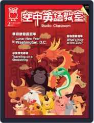 Studio Classroom 空中英語教室 (Digital) Subscription January 17th, 2013 Issue