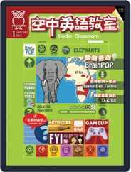 Studio Classroom 空中英語教室 (Digital) Subscription December 17th, 2012 Issue
