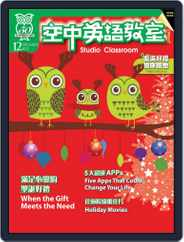 Studio Classroom 空中英語教室 (Digital) Subscription November 17th, 2012 Issue