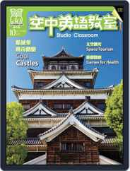 Studio Classroom 空中英語教室 (Digital) Subscription September 17th, 2012 Issue