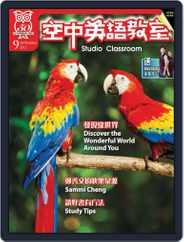 Studio Classroom 空中英語教室 (Digital) Subscription August 17th, 2012 Issue