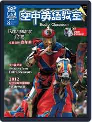 Studio Classroom 空中英語教室 (Digital) Subscription July 19th, 2012 Issue