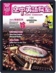 Studio Classroom 空中英語教室 (Digital) Subscription June 17th, 2012 Issue