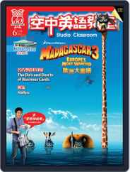 Studio Classroom 空中英語教室 (Digital) Subscription May 19th, 2012 Issue