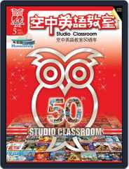 Studio Classroom 空中英語教室 (Digital) Subscription April 17th, 2012 Issue