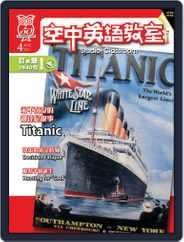 Studio Classroom 空中英語教室 (Digital) Subscription March 17th, 2012 Issue