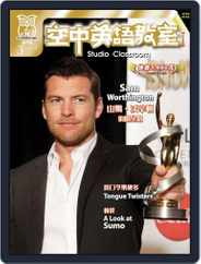 Studio Classroom 空中英語教室 (Digital) Subscription February 17th, 2012 Issue