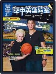 Studio Classroom 空中英語教室 (Digital) Subscription January 17th, 2012 Issue
