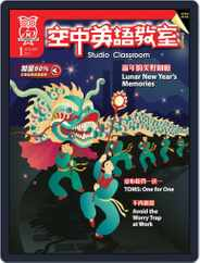 Studio Classroom 空中英語教室 (Digital) Subscription December 19th, 2011 Issue