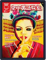 Studio Classroom 空中英語教室 (Digital) Subscription September 30th, 2011 Issue