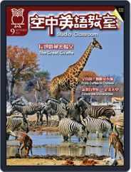 Studio Classroom 空中英語教室 (Digital) Subscription August 31st, 2011 Issue