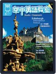 Studio Classroom 空中英語教室 (Digital) Subscription July 31st, 2011 Issue