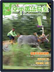 Studio Classroom 空中英語教室 (Digital) Subscription June 20th, 2007 Issue