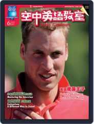 Studio Classroom 空中英語教室 (Digital) Subscription May 18th, 2007 Issue