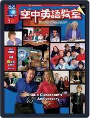 Studio Classroom 空中英語教室 (Digital) Subscription April 17th, 2007 Issue