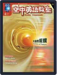Studio Classroom 空中英語教室 (Digital) Subscription March 19th, 2007 Issue