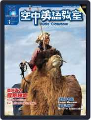 Studio Classroom 空中英語教室 (Digital) Subscription February 9th, 2007 Issue
