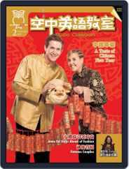 Studio Classroom 空中英語教室 (Digital) Subscription January 17th, 2007 Issue