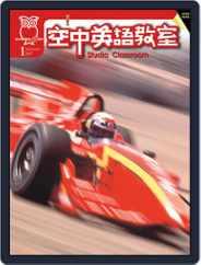 Studio Classroom 空中英語教室 (Digital) Subscription December 19th, 2006 Issue