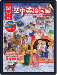 Studio Classroom 空中英語教室 (Digital) Subscription November 16th, 2006 Issue