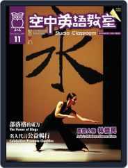 Studio Classroom 空中英語教室 (Digital) Subscription October 18th, 2006 Issue