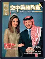 Studio Classroom 空中英語教室 (Digital) Subscription September 18th, 2006 Issue